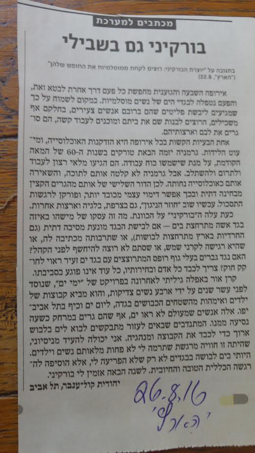 יהודית ענבר-מכתבים למערכת הערץ 26.8.16